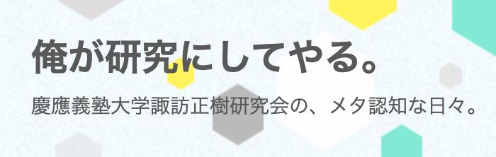諏訪研ブログ http://blog.livedoor.jp/suwalab/